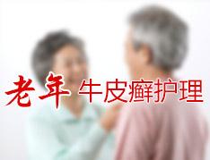 老年银屑病患者日常保健该做什么